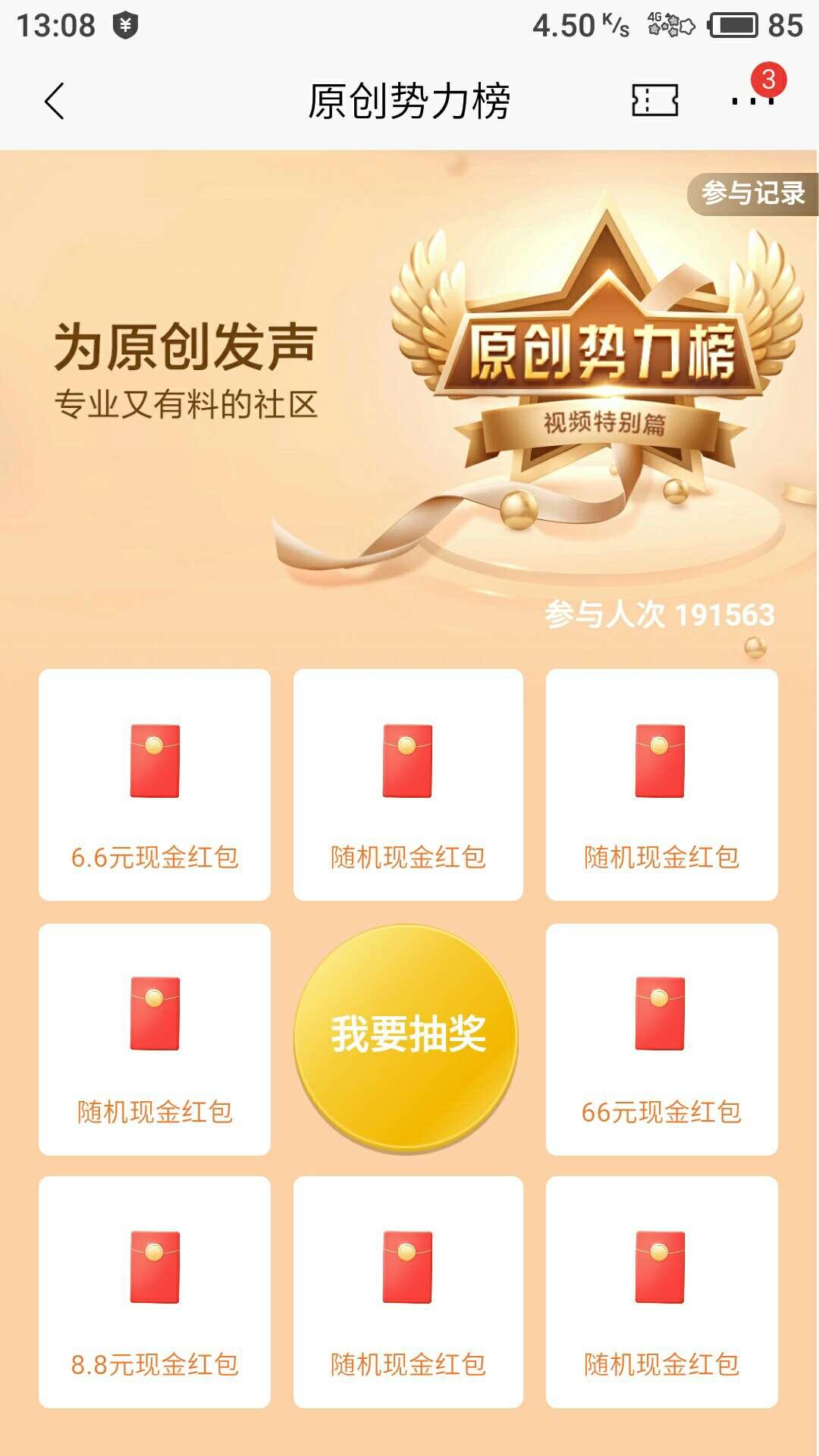 图片[7]-招商银行app最新双活动领现金红包!-老友薅羊毛活动线报网