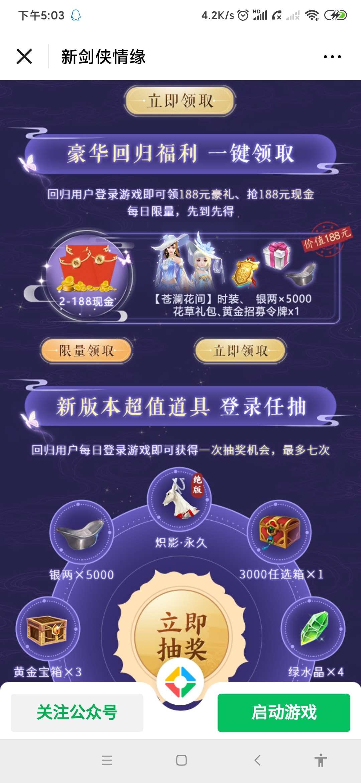 图片[1]-新剑侠情缘登录领红包-老友薅羊毛活动线报网