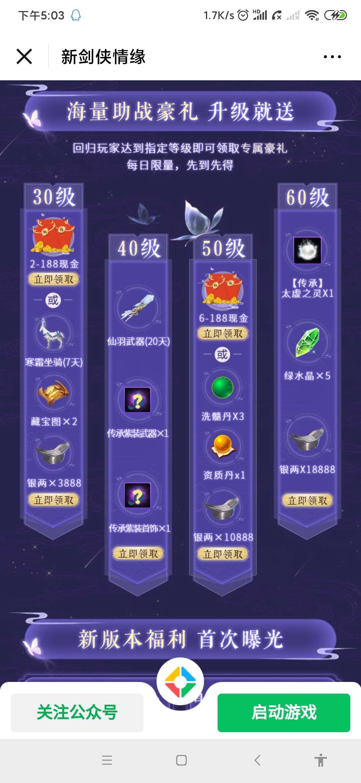 图片[3]-新剑侠情缘登录领红包-老友薅羊毛活动线报网