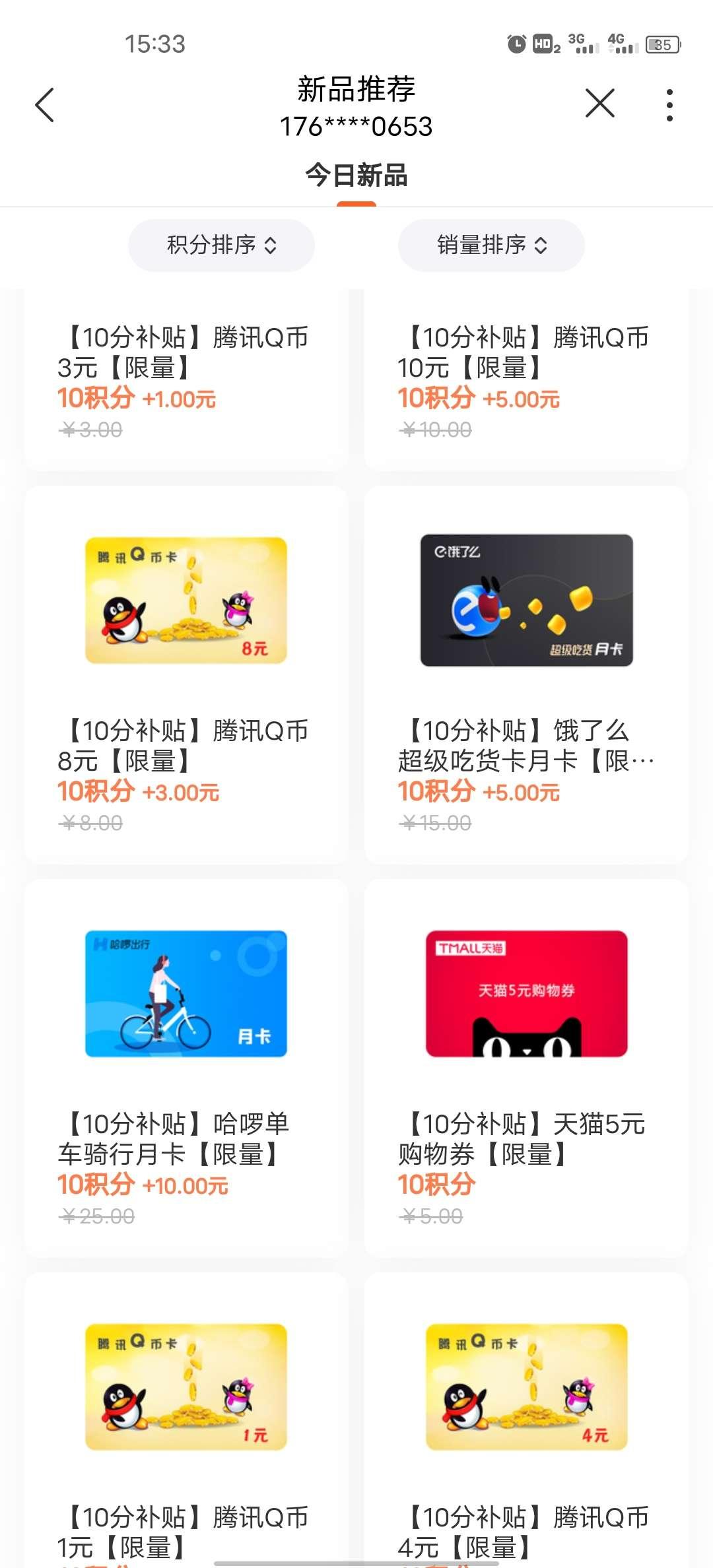 中国联通app    积分商城1元4qb