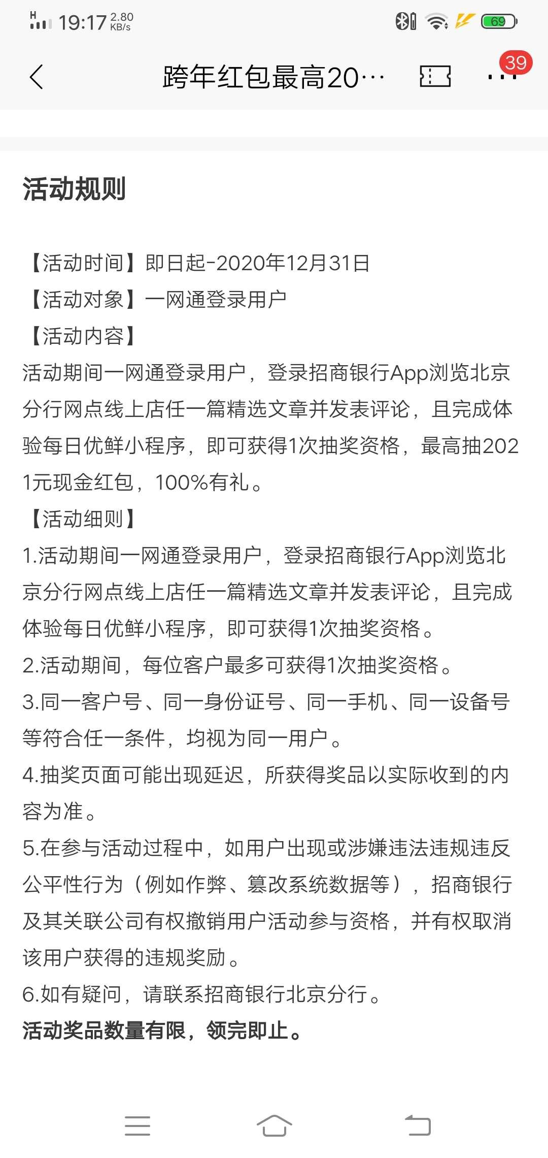 图片[2]-招商银行抽跨年红包-老友薅羊毛活动线报网