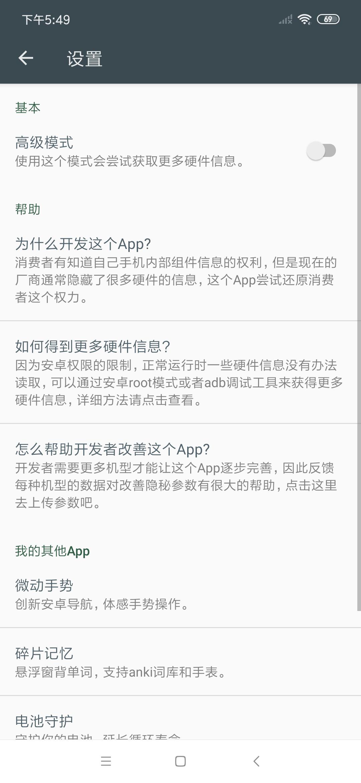 手机隐秘参数查询修改 v2.4.0