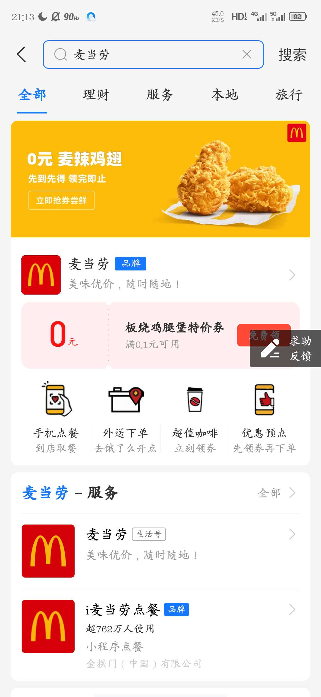 """图片[2]-支付宝搜索""""麦当劳""""免费吃板烧鸡腿堡-老友薅羊毛活动线报网"""