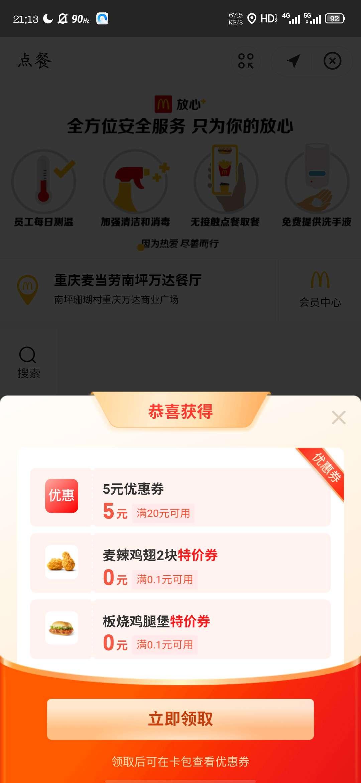 """图片[3]-支付宝搜索""""麦当劳""""免费吃板烧鸡腿堡-老友薅羊毛活动线报网"""