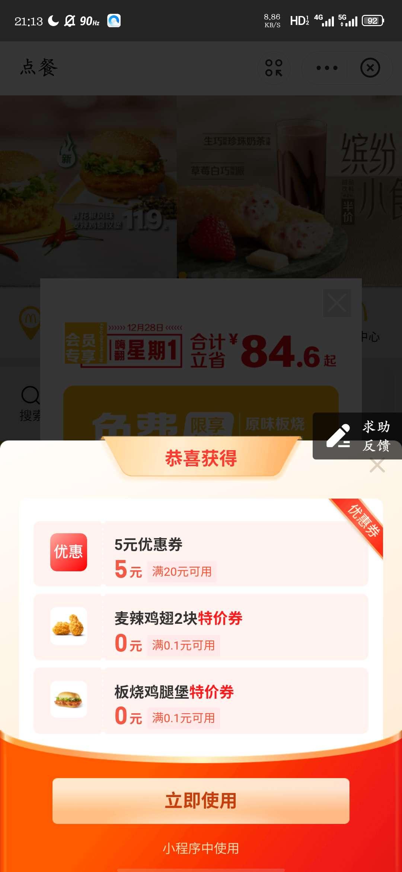 """图片[4]-支付宝搜索""""麦当劳""""免费吃板烧鸡腿堡-老友薅羊毛活动线报网"""