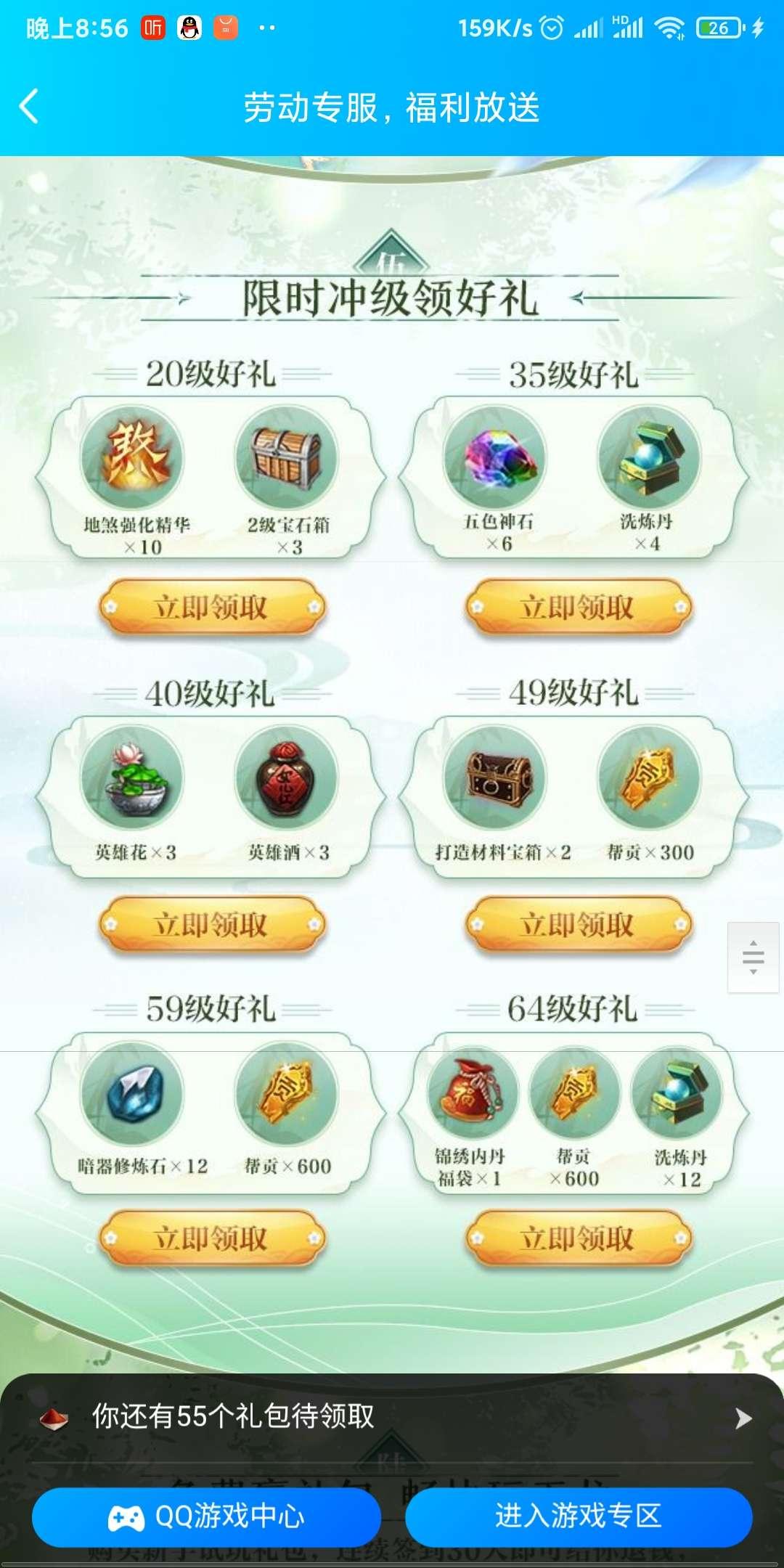 天龙八部注册抽QQ币