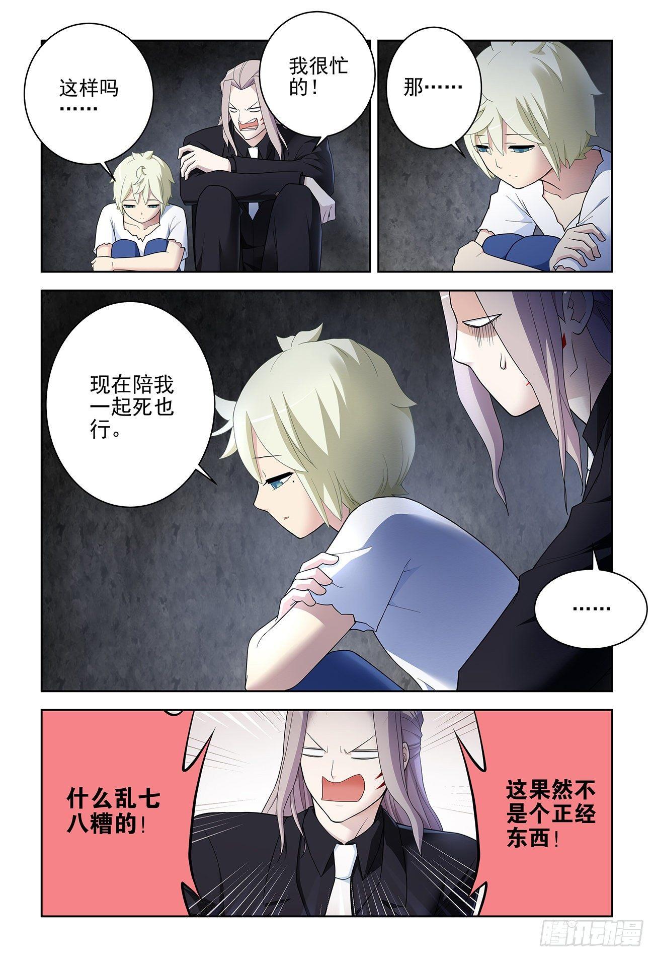 【漫画更新】王牌御史    第524话