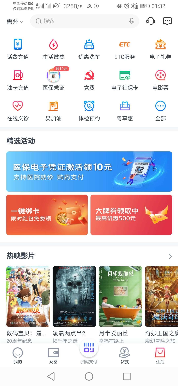图片[1]-交行APP医保福利-老友薅羊毛活动线报网