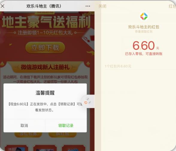 图片[1]-欢乐斗地主app领5元微信或QQ红包-老友薅羊毛活动线报网