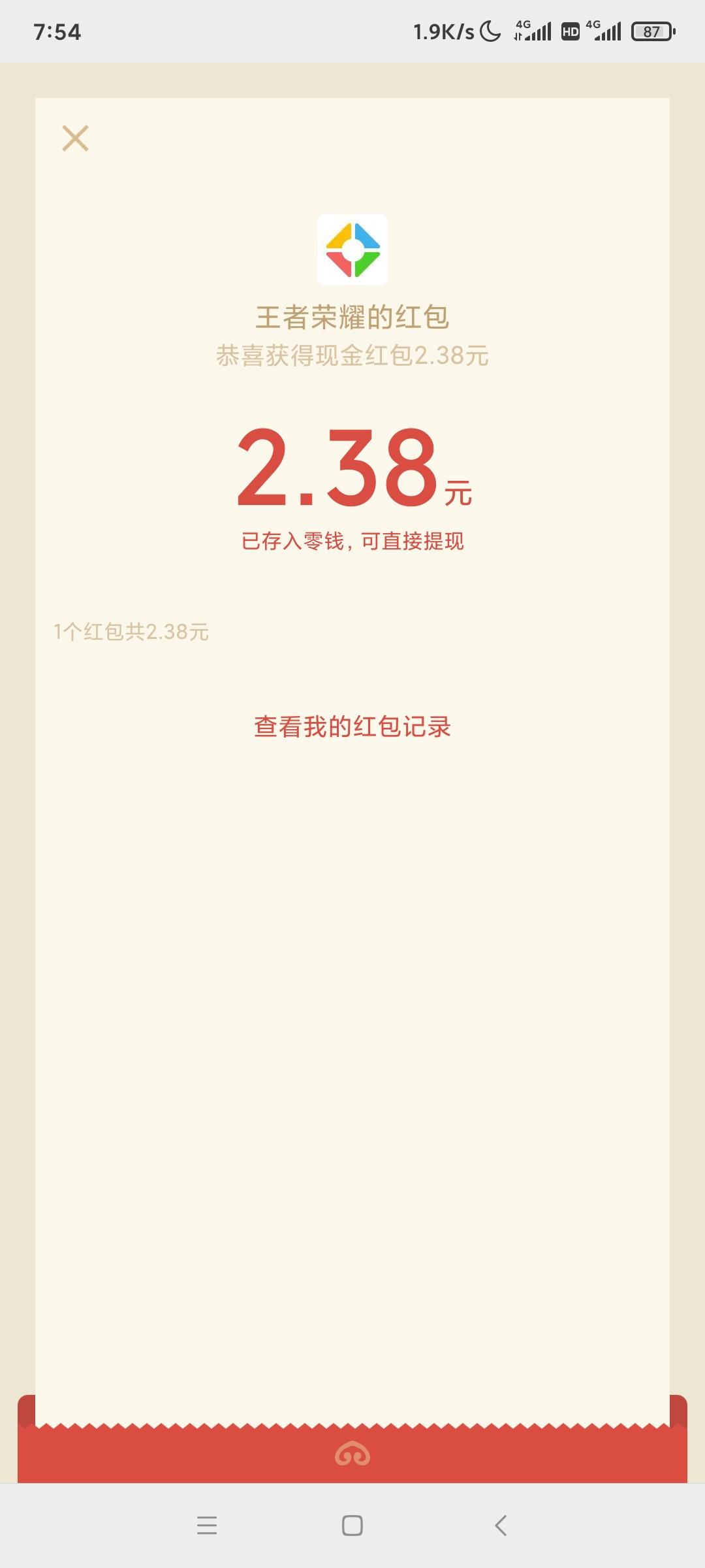 图片[4]-王者荣耀登录微信区打游戏抽红包-老友薅羊毛活动线报网