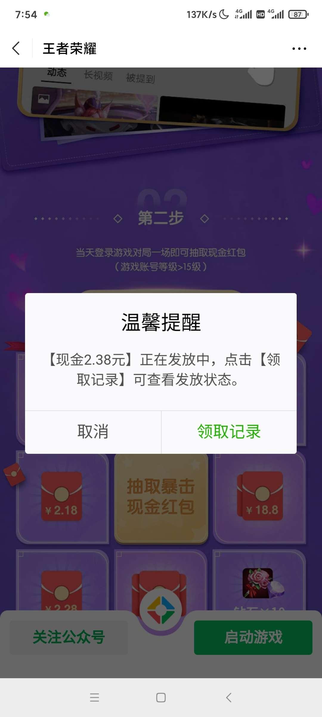 图片[3]-王者荣耀登录微信区打游戏抽红包-老友薅羊毛活动线报网