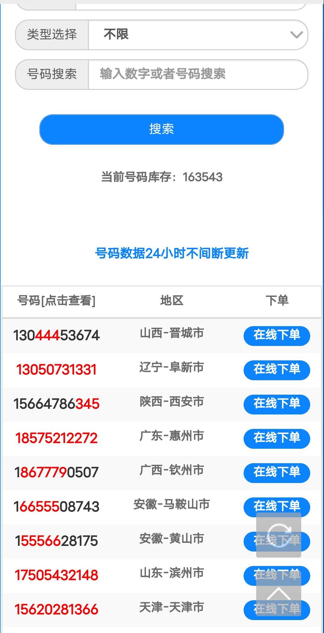一款小众软件解锁会员版,自动扫描运营商号池号码。