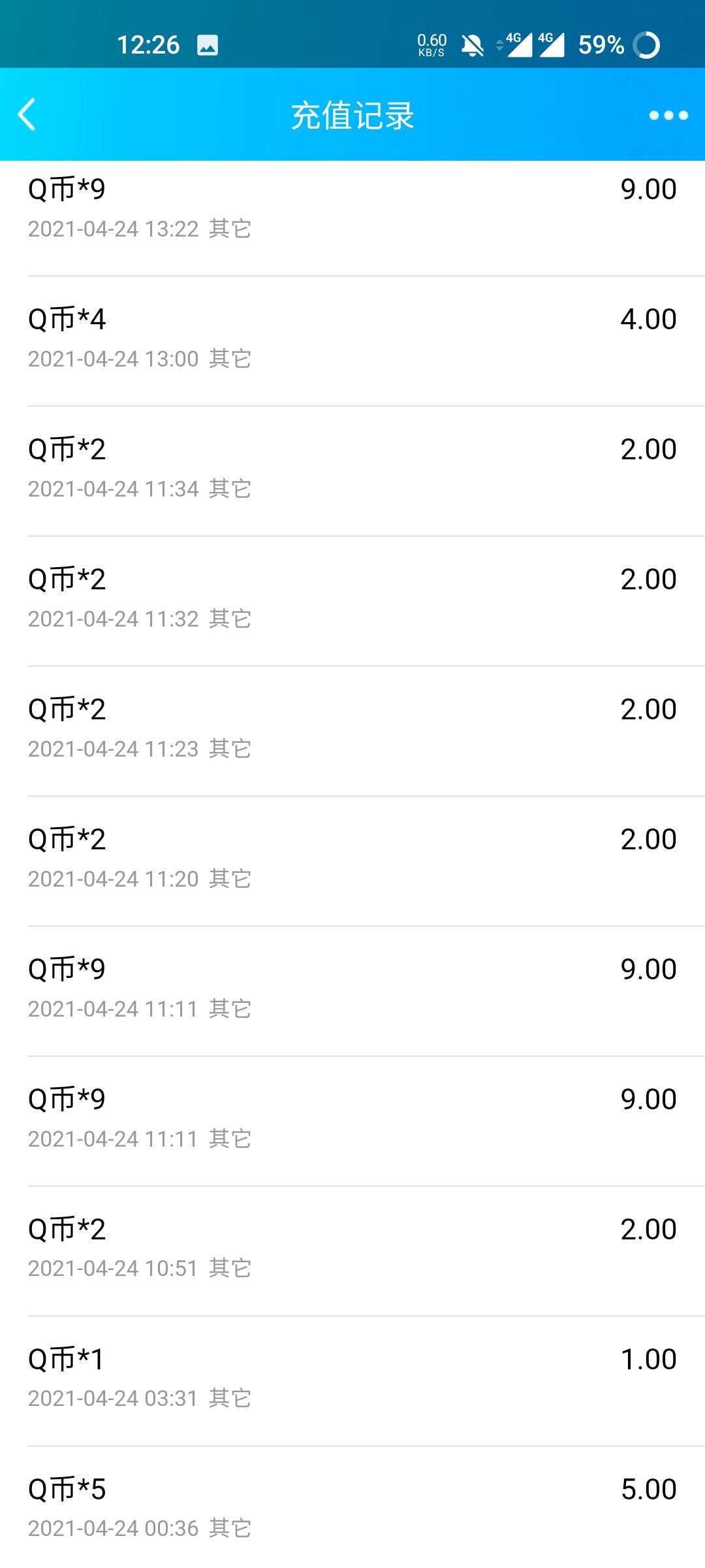 淘宝超低价买入QB  长期活动