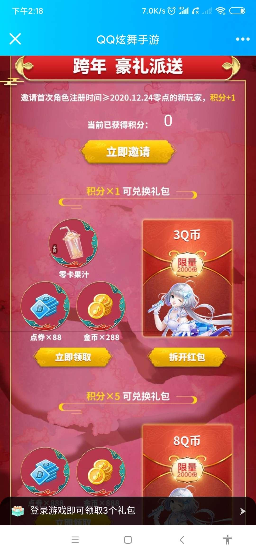 图片[1]-QQ炫舞手游领Q币-老友薅羊毛活动线报网