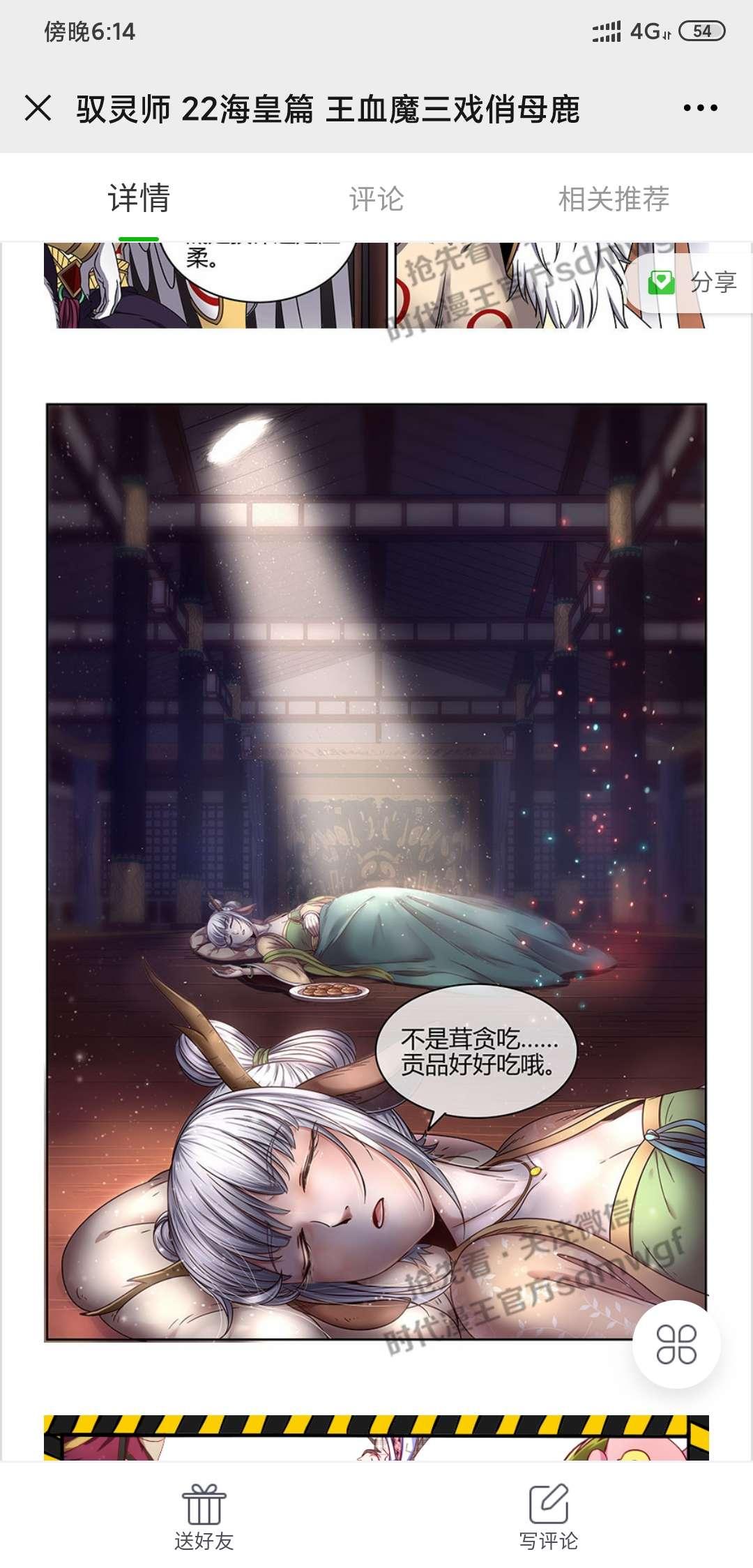 【漫画更新】驭灵师,王血魔三戏俏母鹿