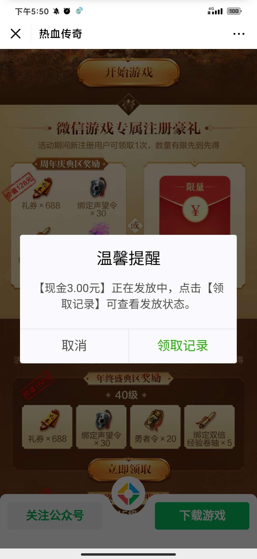 图片[3]-热血传奇新人注册领红包-老友薅羊毛活动线报网