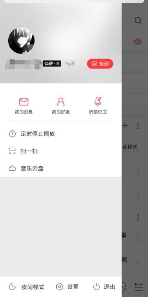 【资源分享】网易云音乐1.0.0 VIP