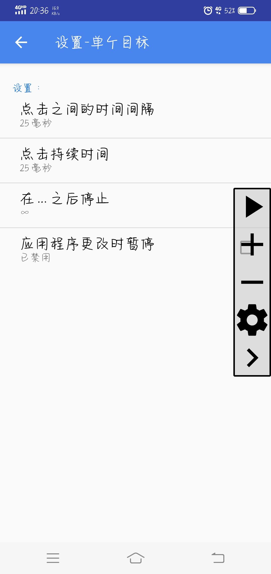 【软件分享】自动点击器  v4.8.10