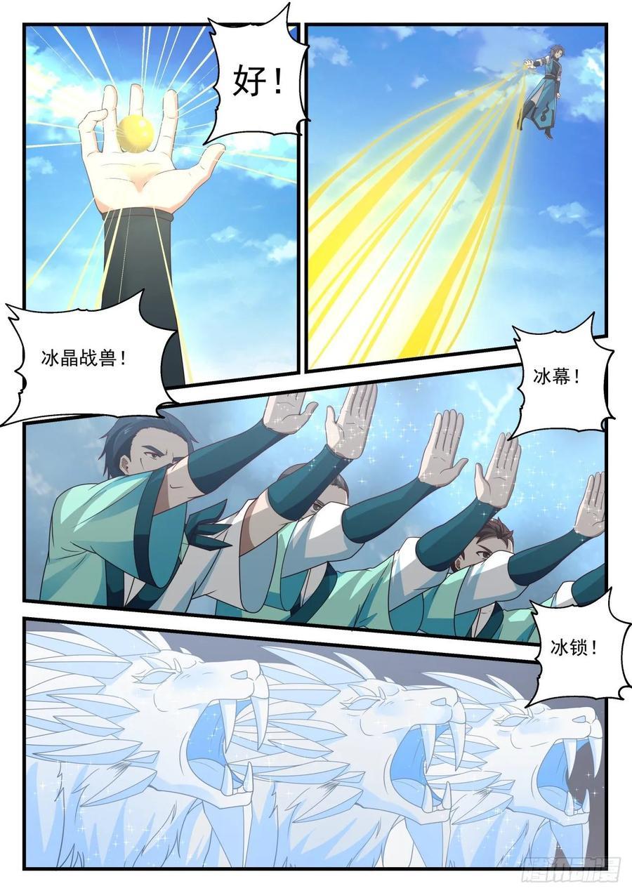 【漫画更新】武炼巅峰    第695话