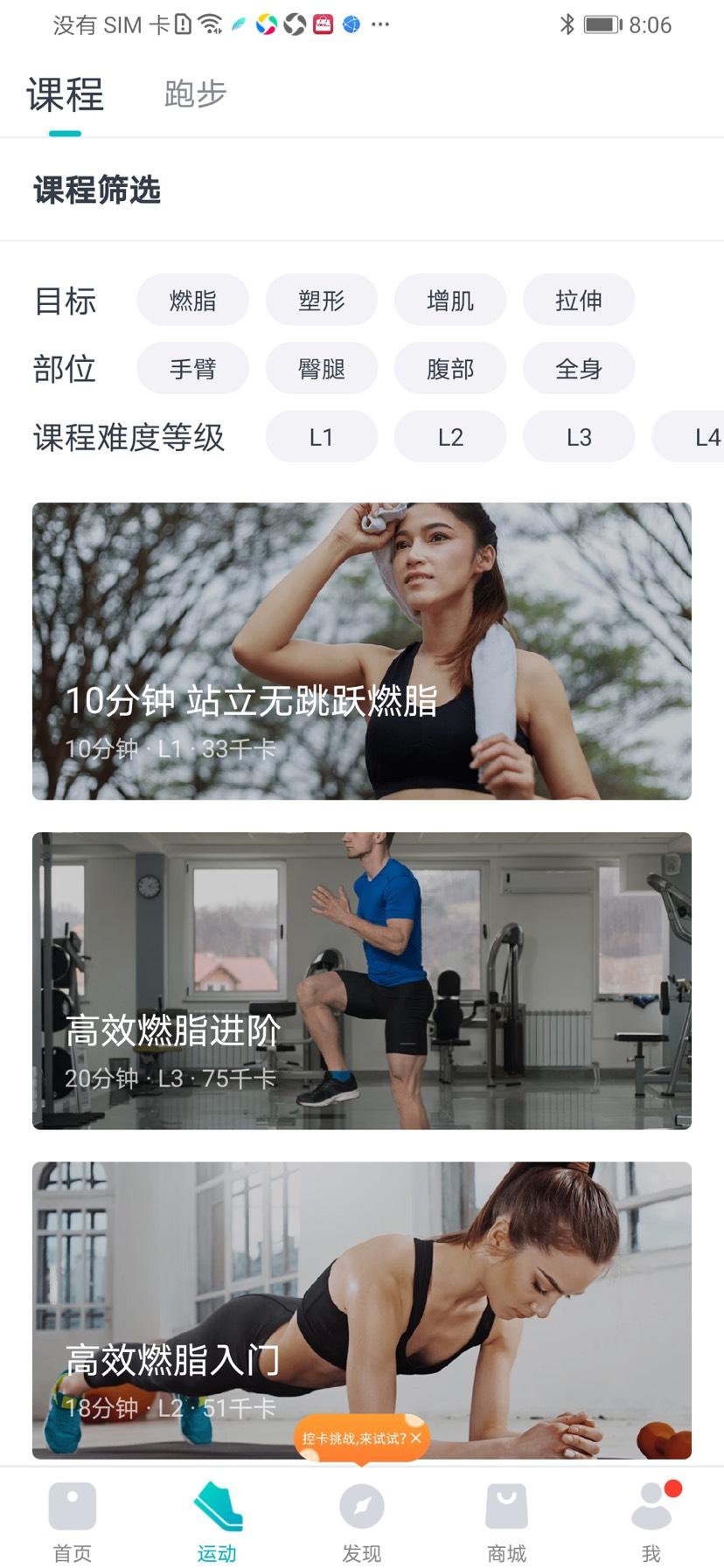 好轻v3.70最新版健身减肥无广告课程全免