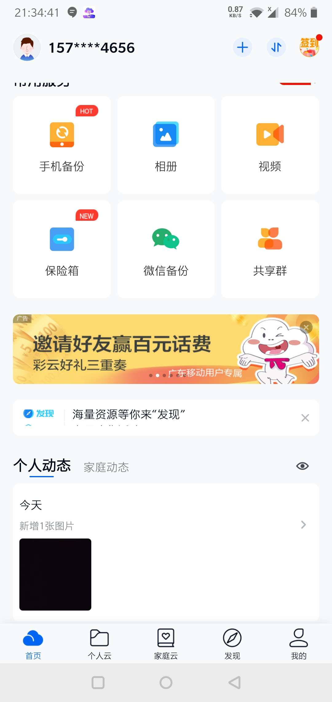 图片[1]-和彩云网盘必得5话费限广东移动-老友薅羊毛活动线报网