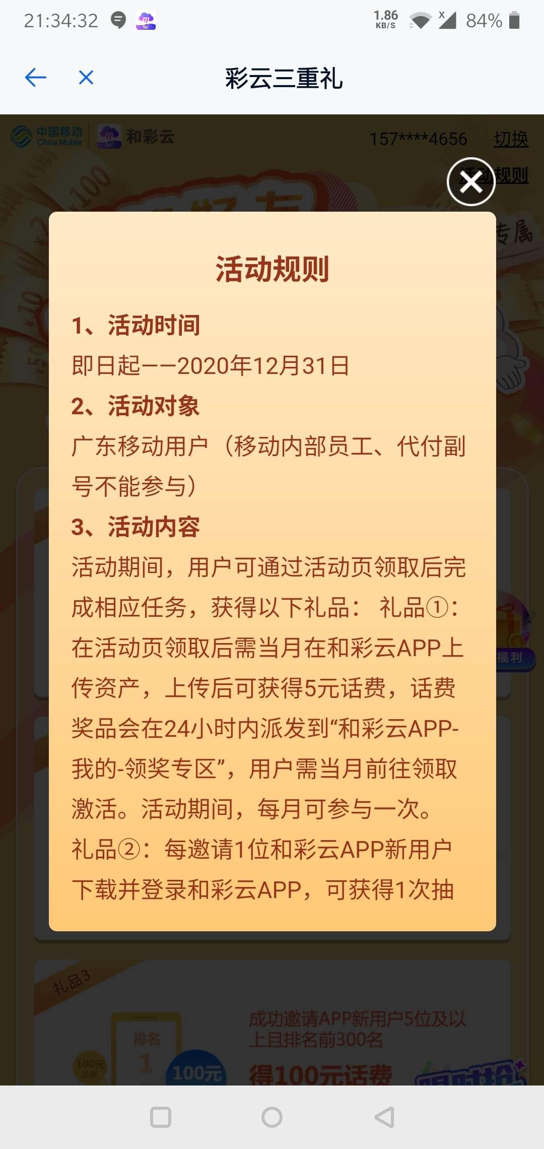 图片[2]-和彩云网盘必得5话费限广东移动-老友薅羊毛活动线报网
