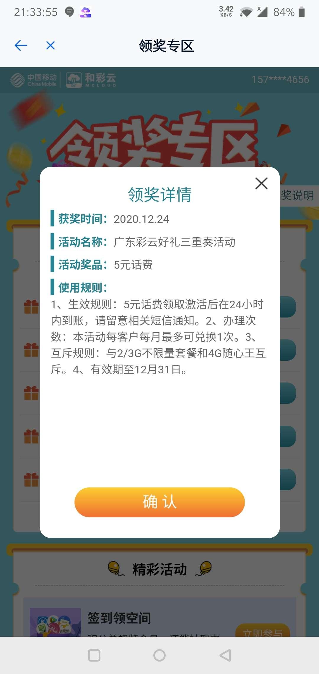 图片[3]-和彩云网盘必得5话费限广东移动-老友薅羊毛活动线报网