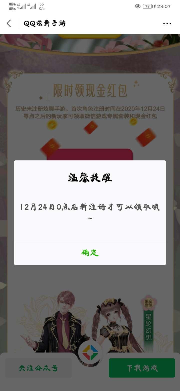 图片[3]-QQ炫舞注册领红包-老友薅羊毛活动线报网