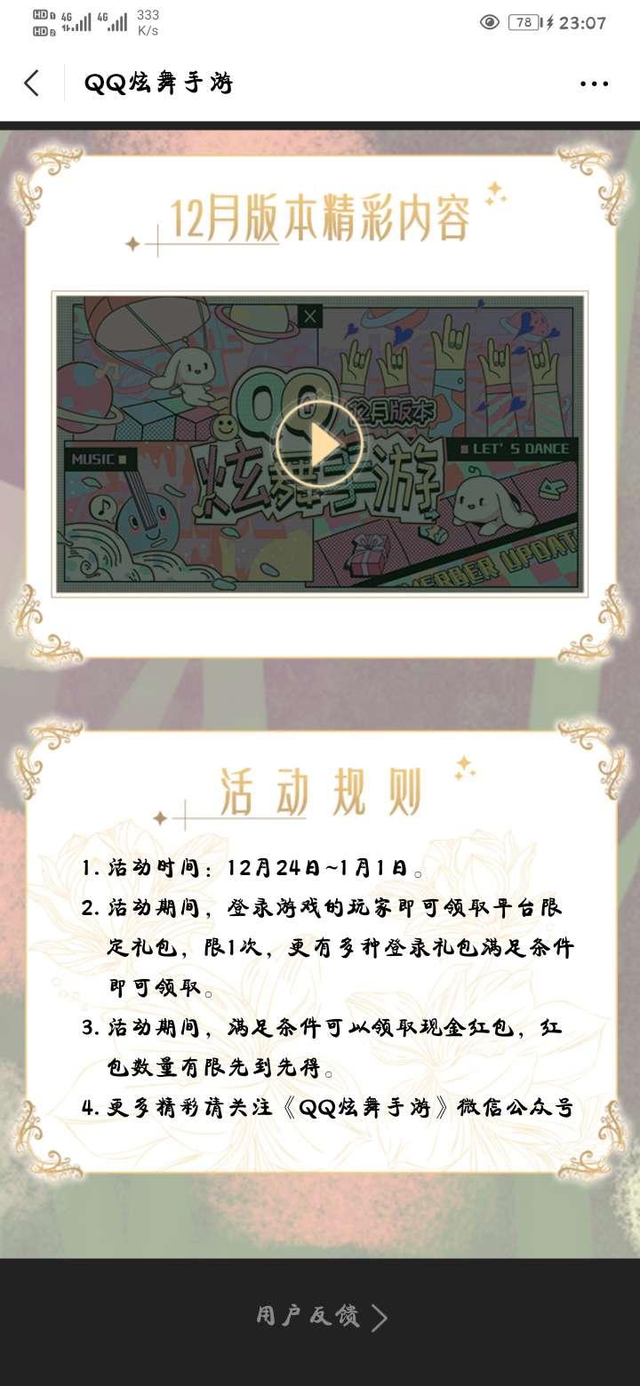 图片[2]-QQ炫舞注册领红包-老友薅羊毛活动线报网