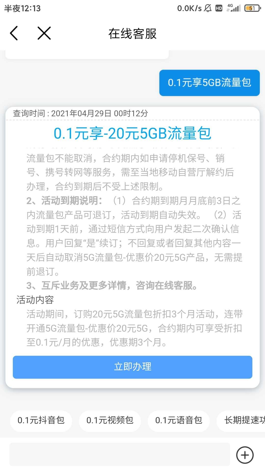 中国移动0.1元购5G流量,流量是5G4G3G2G通用流量。