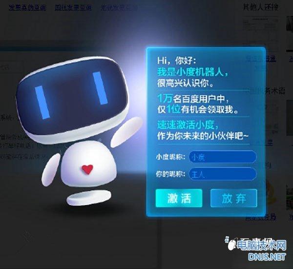 $&百小度机器人是什么?