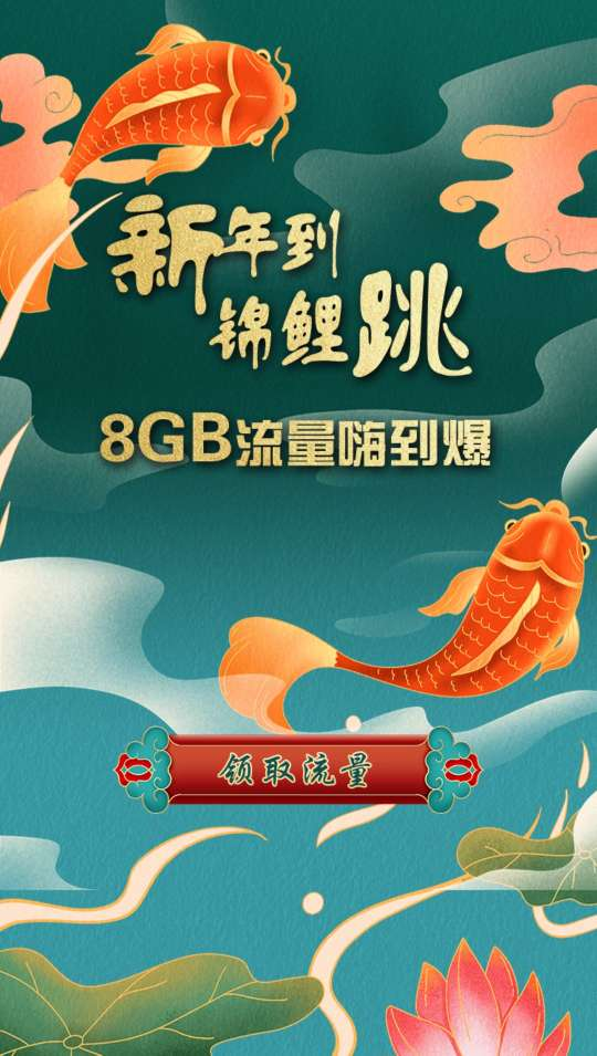 图片[1]-中国移动免费领取流量,,,-老友薅羊毛活动线报网