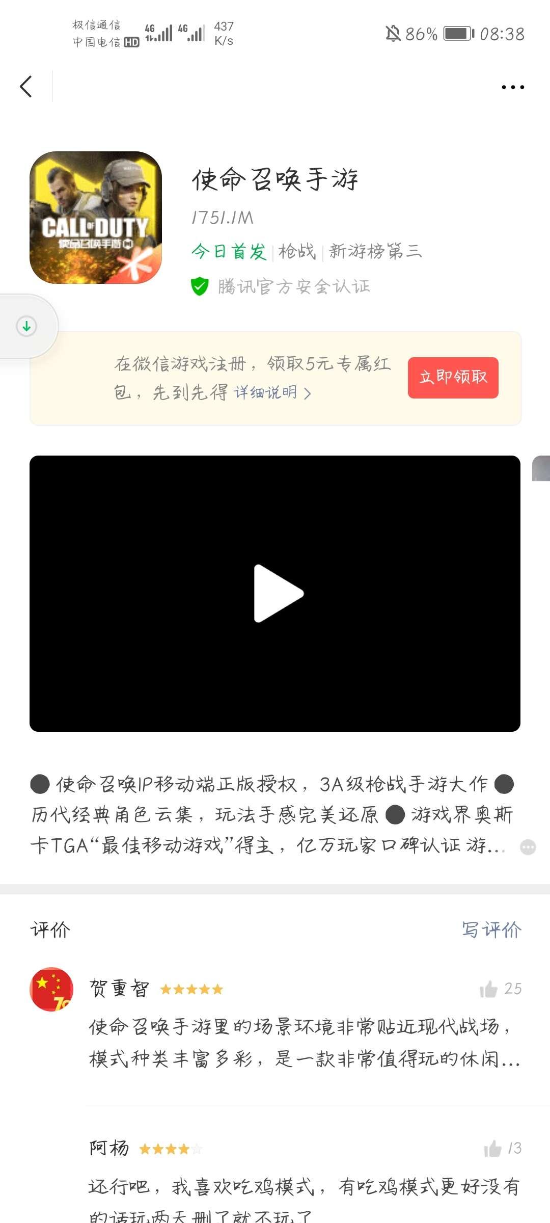 图片[1]-使命召唤手游下载注册领5元-老友薅羊毛活动线报网