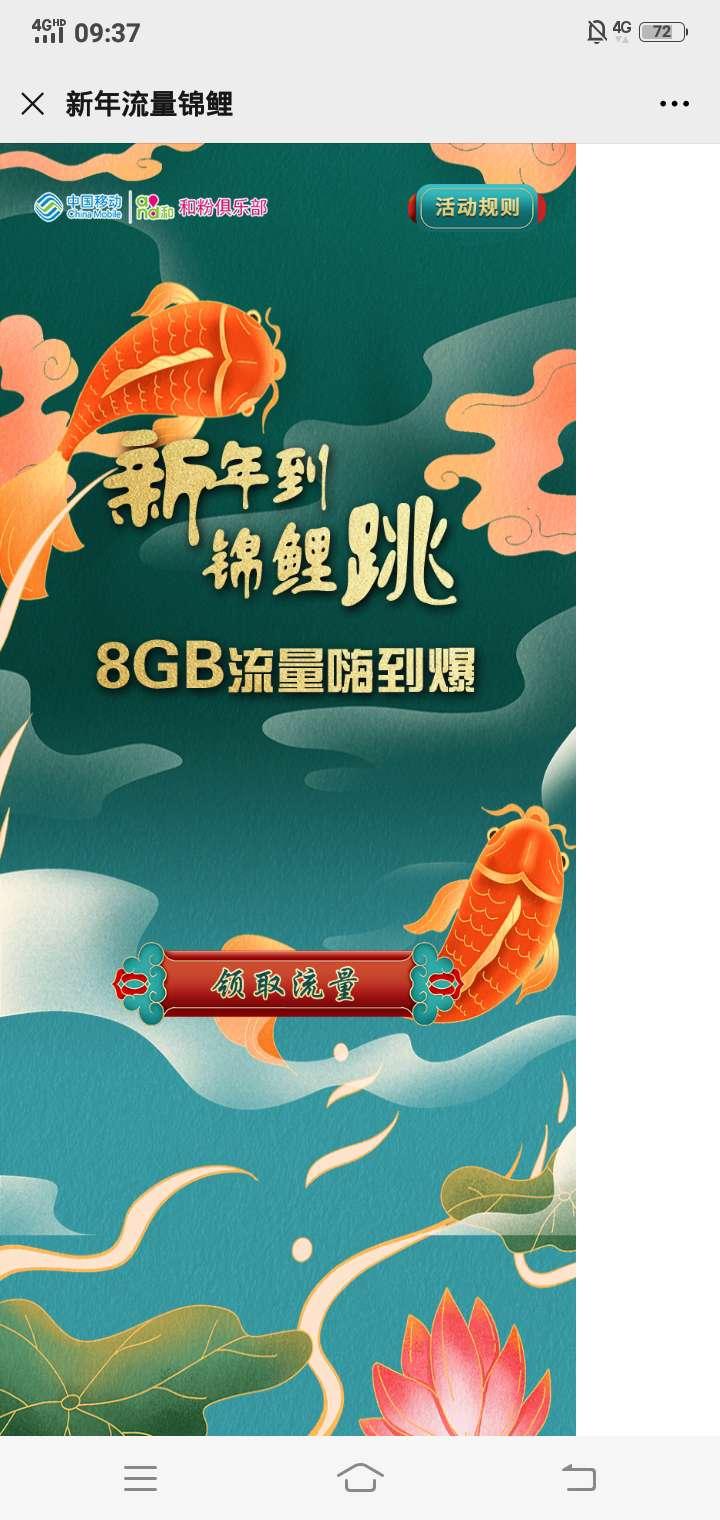 图片[1]-中国移动领8GB‼️流量锦鲤,鲤应有你~-老友薅羊毛活动线报网