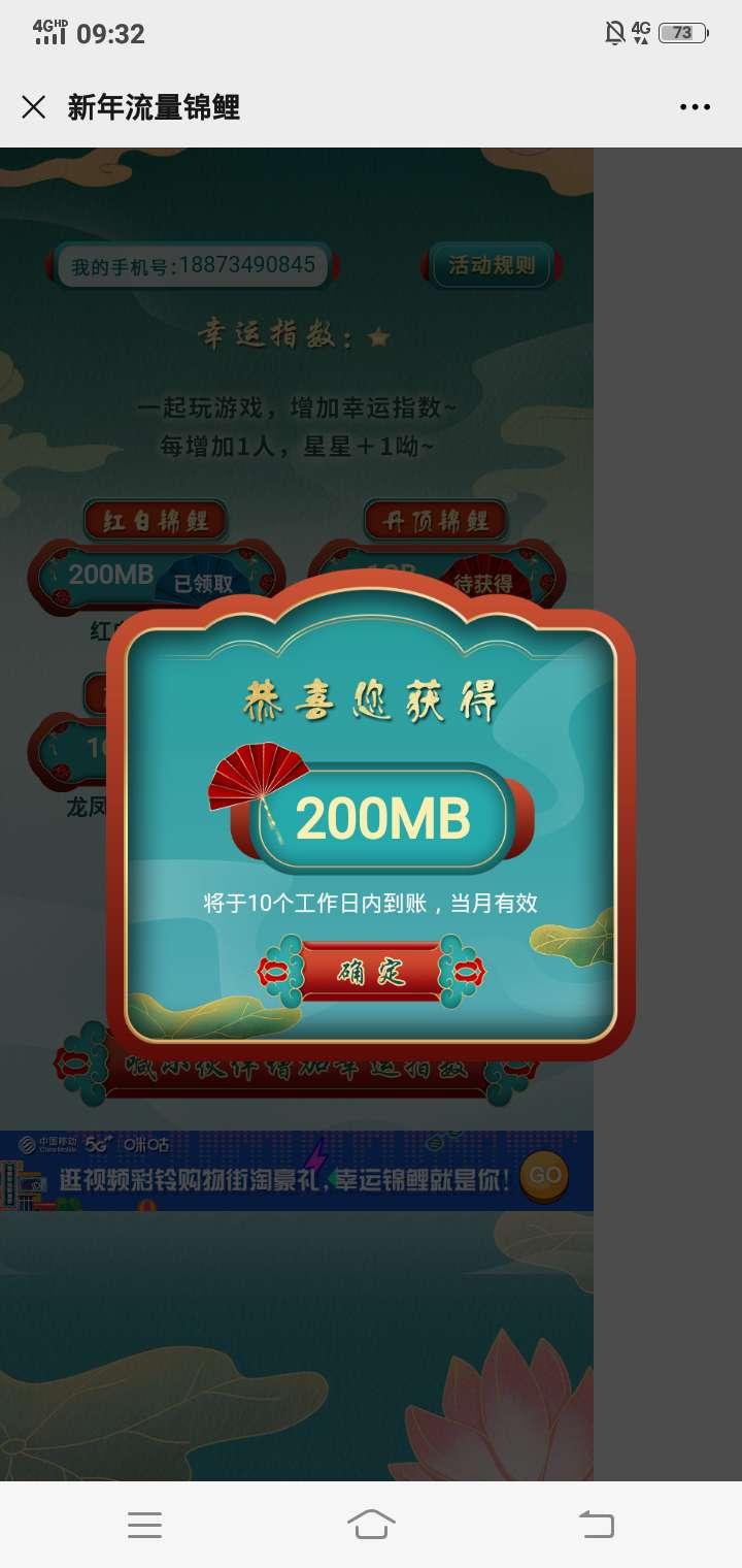 图片[2]-中国移动领8GB‼️流量锦鲤,鲤应有你~-老友薅羊毛活动线报网