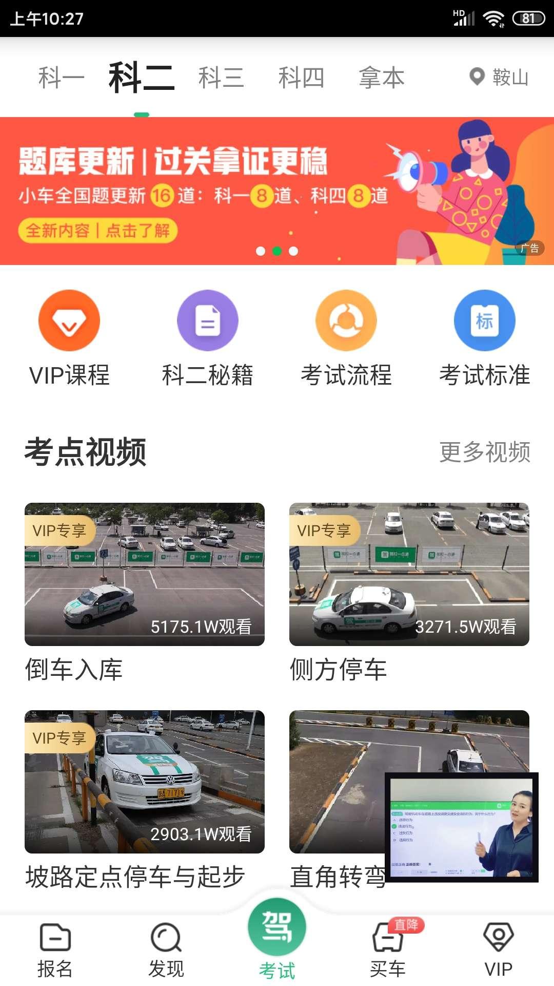 【分享】驾校一点通v9.1.1 已解锁会员特权