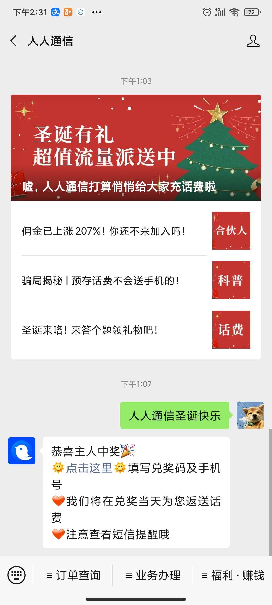 图片[2]-微信关注公众号免费抽取最高20块钱话费-老友薅羊毛活动线报网