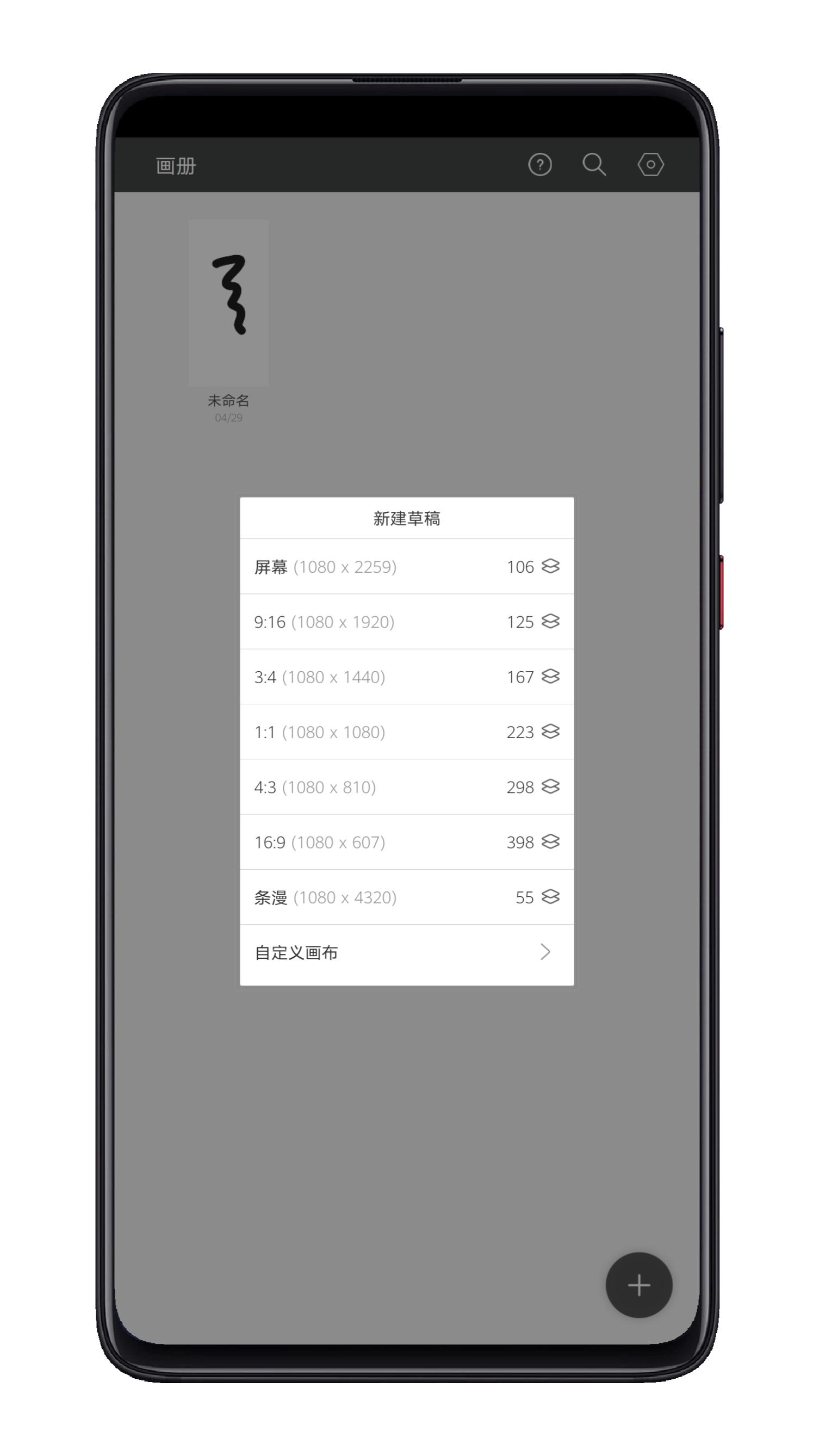 Huion SketchV3.1.3★一款免费的绘图工具