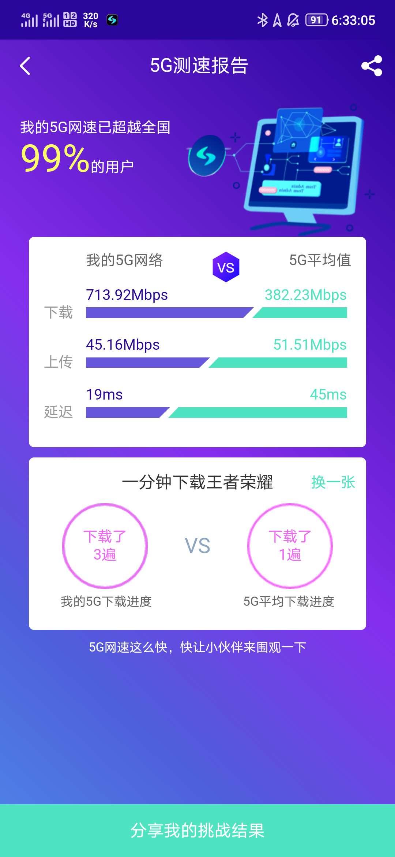 网络测速5G高速