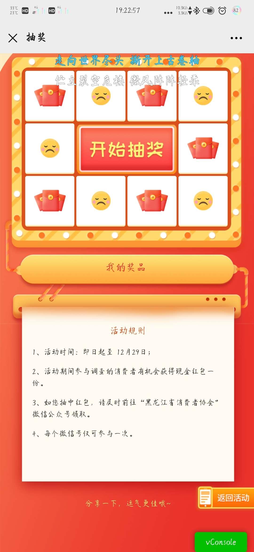 黑龙江消费者协会答问卷抽红包插图