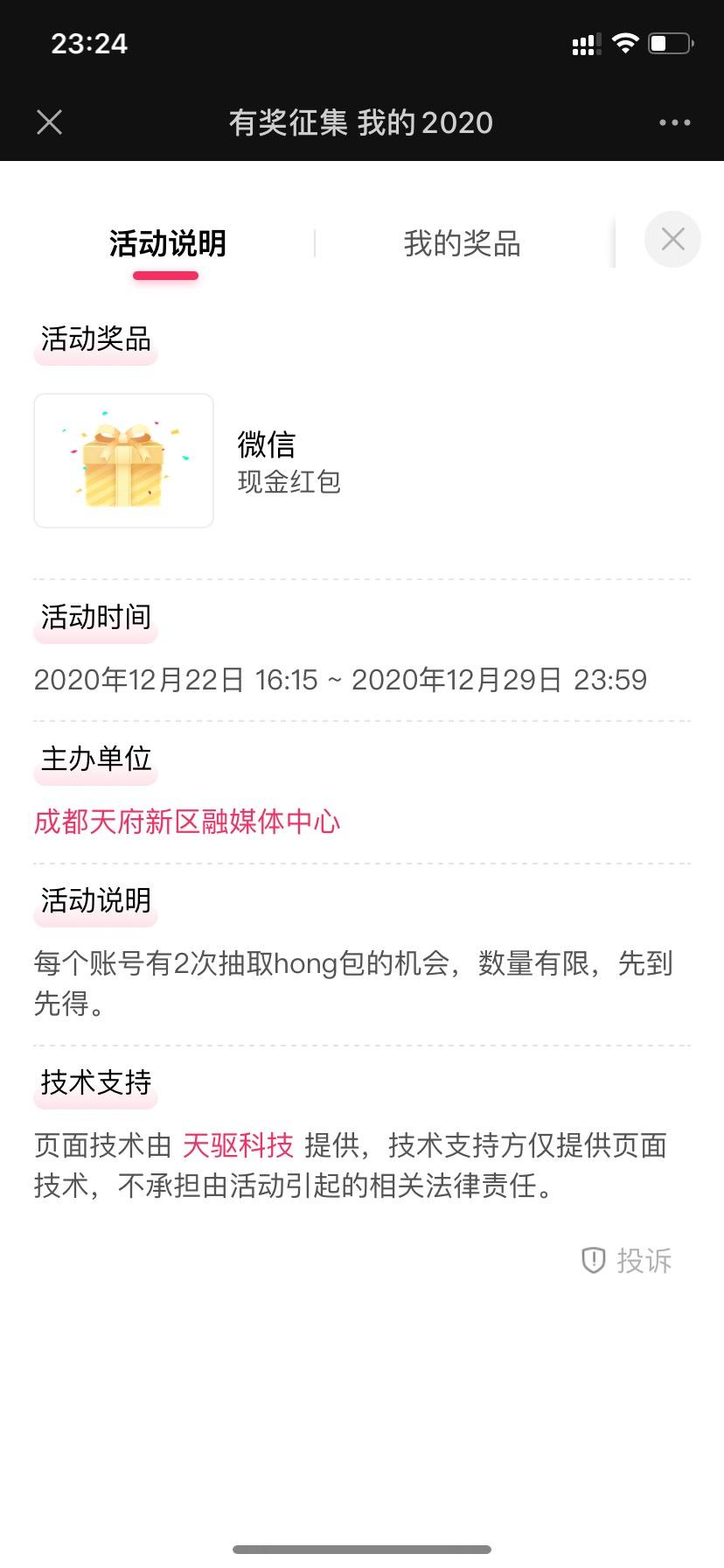 图片[1]-天府发布抽微信红包-老友薅羊毛活动线报网