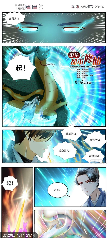 【漫画更新】重生之都市修仙   第520--521话-小柚妹站