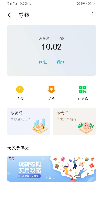 图片[2]-华为应用市场领10元现金红包-老友薅羊毛活动线报网
