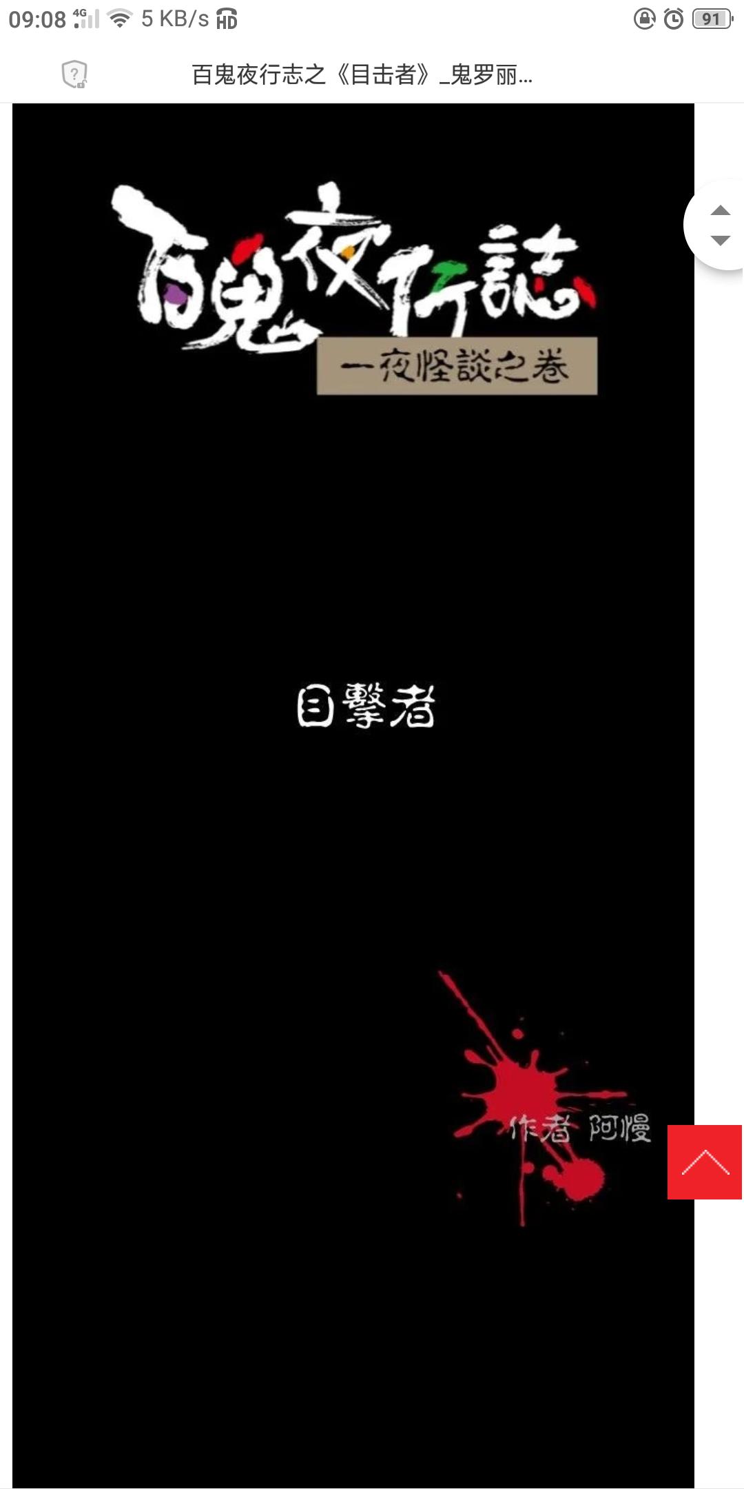 【漫画更新】百鬼夜行志之《目击者》-小柚妹站