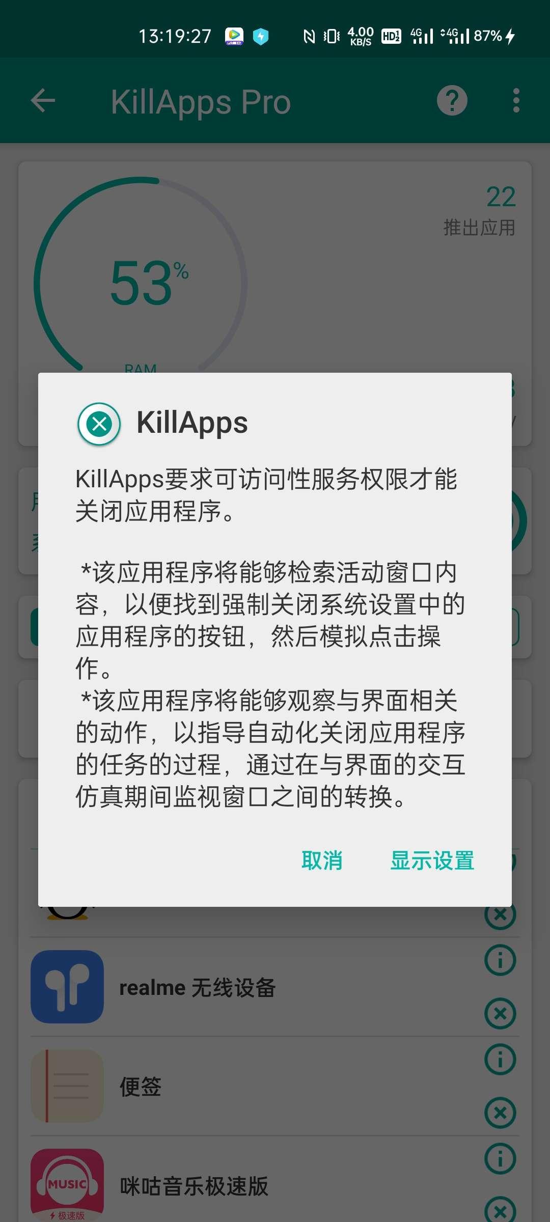 KillApps Pro  提升手机性能