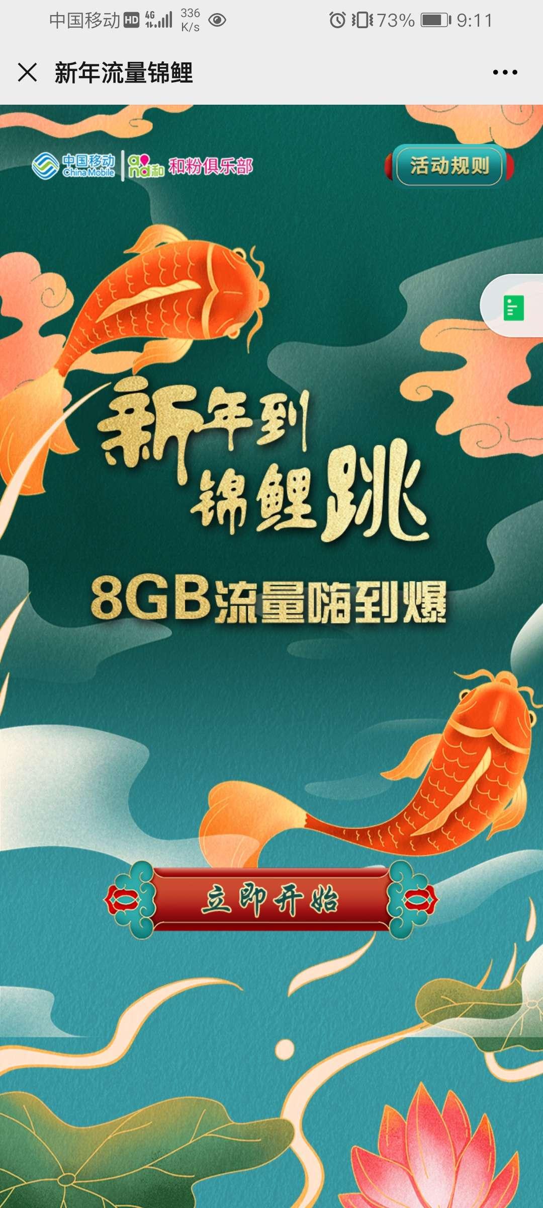 图片[1]-中国移动和粉俱乐部领8G-老友薅羊毛活动线报网