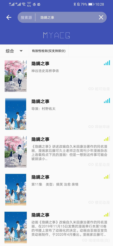 【原创开发】MyACG_1.0.8.3★聚合搜索工具-爱小助