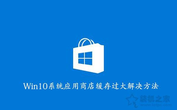 如何清理Win10应用商店缓存?