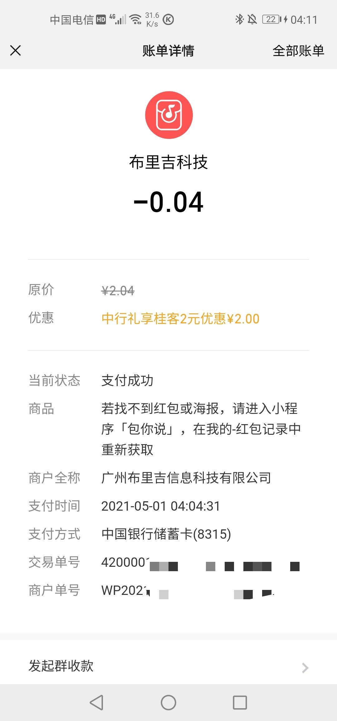 中国银行领立减劵