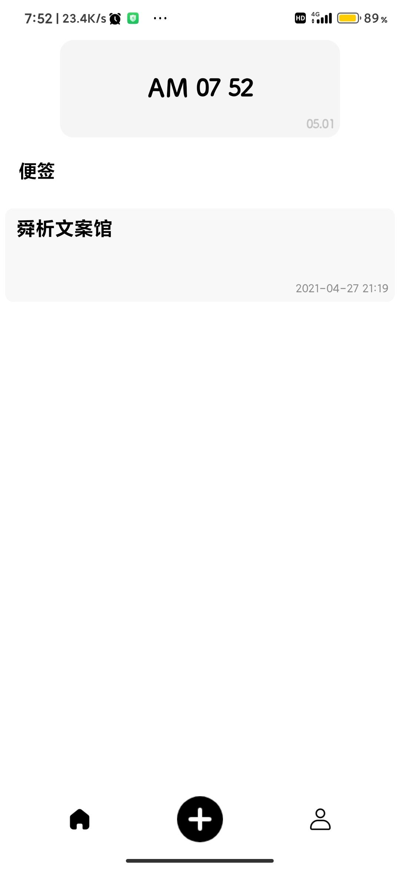 简签 V1.04 一款便捷的云便签